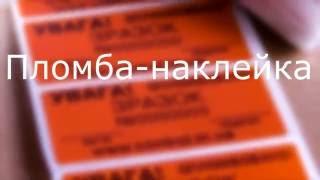 видео Инвентаризационные наклейки, купить инвентаризационные наклейки