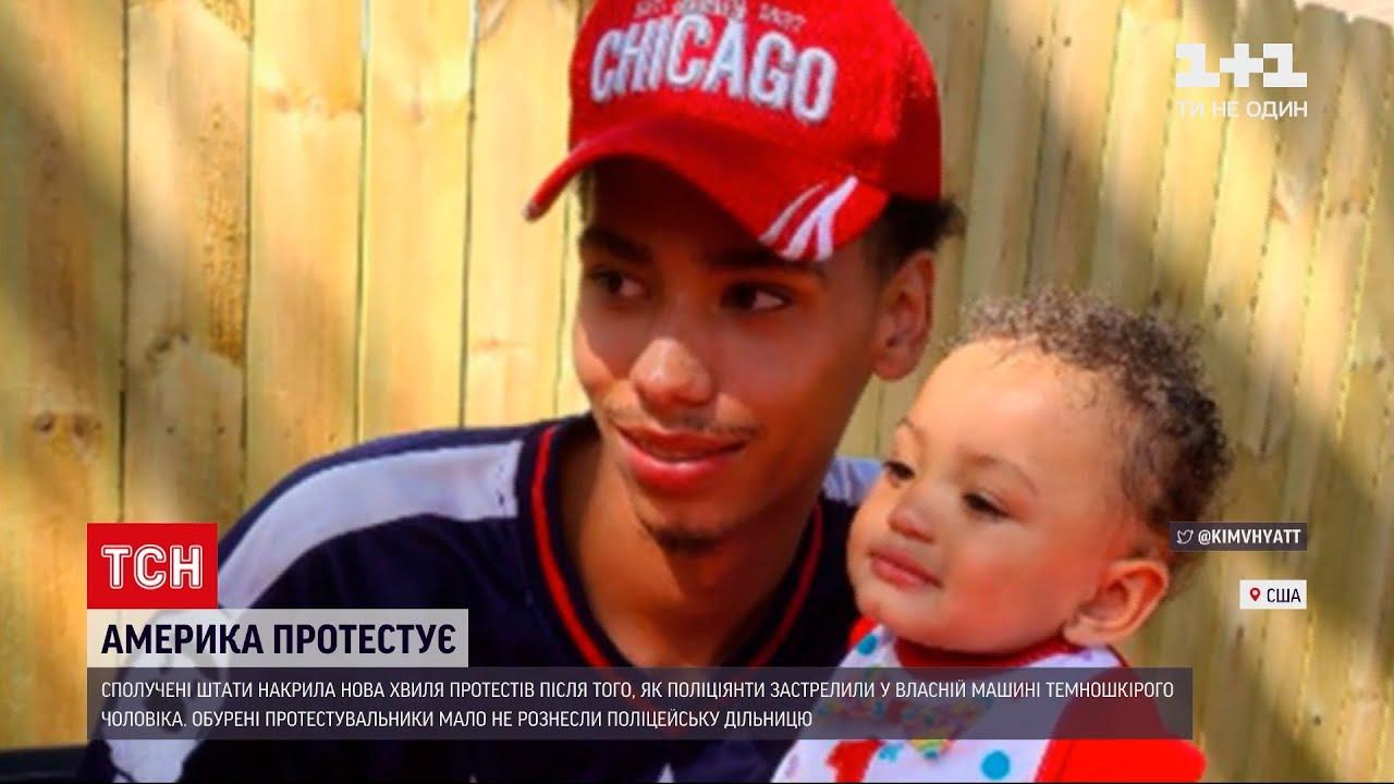 Новини світу: у США поліція застрелила 20-річного афроамериканця