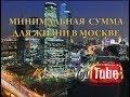 Москва.Сколько стоит жизнь в Москве.Минимальная сумма для жизни в Москве! выпуск-1