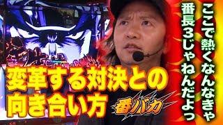 #142【番バカ】2/2 (番長3)解かれる呪縛!?ツモり申した!
