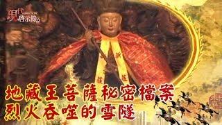 地藏王菩薩秘密檔案 烈火吞噬的雪隧-- 現代啟示錄 thumbnail