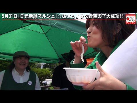 日光新緑マルシェ☆~前篇~【日光ファンTV №010】2015.07.11OA from YouTube · Duration:  20 minutes 55 seconds
