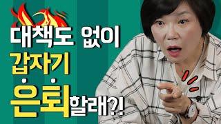 [김미경 TV] 취업준비,자기계발 나이대별로 준비해야할…