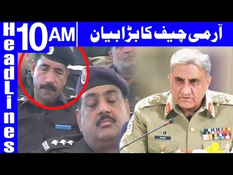 COAS Strictly Order to Police for arresting Rapist | Headlines 10AM | 11 January 2018 | Dunya News