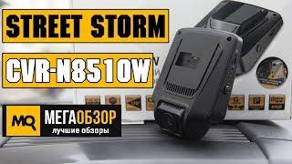 Street Storm CVR-N8510W обзор видеорегистратора