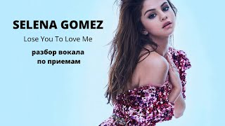 Selena Gomez - Lose You To Love Me РАЗБОР вокала по ПРИЕМАМ || Уроки вокала