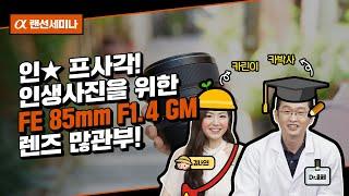 [월간E렌즈] 인물 사진의 정석│FE 85mm F1.4…