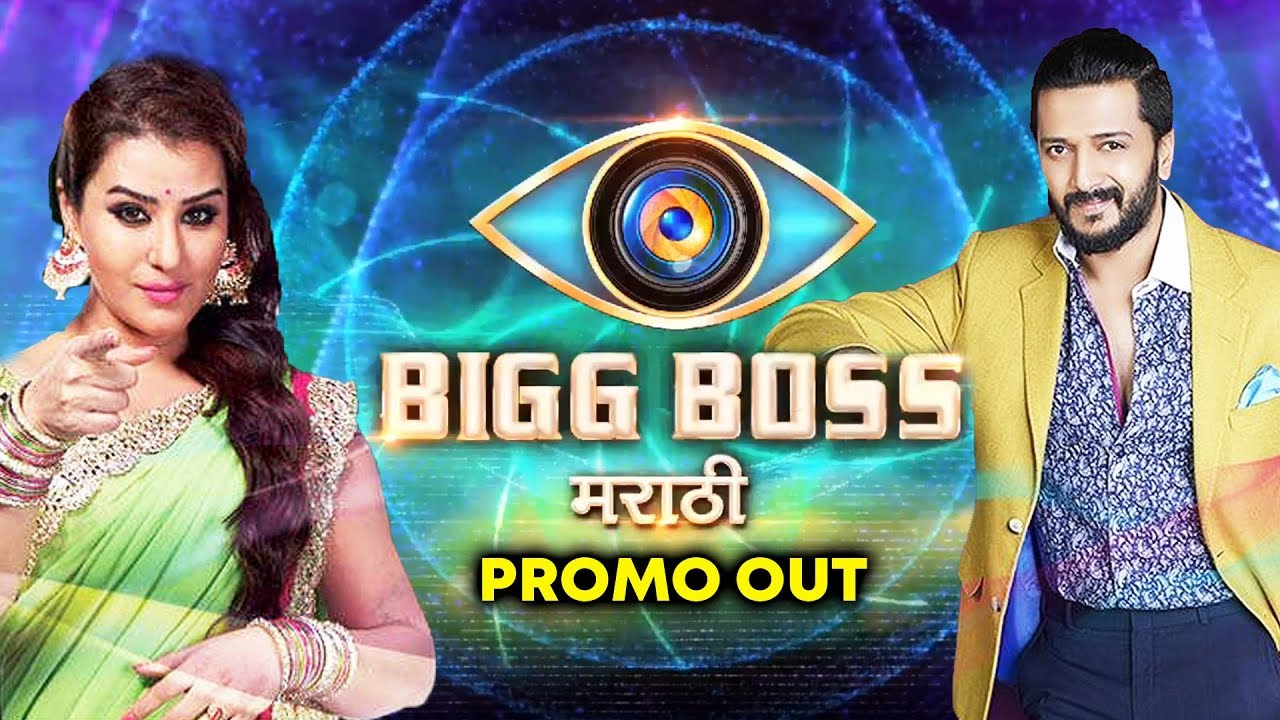 Bigg Boss Marathi PROMO OUT, To Be Hosted By Riteish Deshmukh