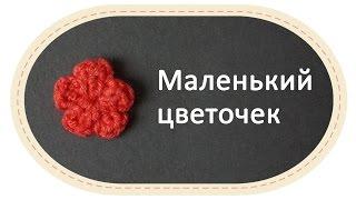 Маленький цветочек крючком. Small crochet flower.