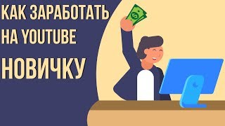 Make Money on YouTube!