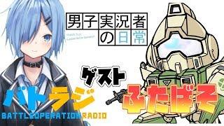 【第四回】バトラジ放送局 ゲスト ふたばそ ガンダムバトルオペレーション2