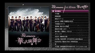 桜men(Sakuramen) / 5/13発売「華の大演舞会」全曲ダイジェスト
