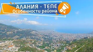 Тепе 2019. Особенности районов. недвижимость в турции, в районе Тепе на сайте restproperty.ru