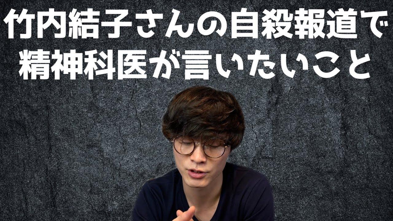 竹内結子 さんの 自殺報道 を受けて 精神科医 がみなさまに伝えたいこと
