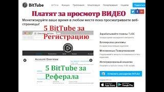 БОНУС 5 BitTube криптовалюта за просмотр видео и сайтов