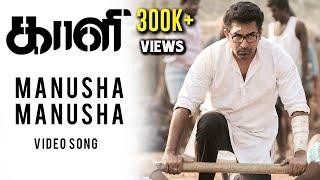 Manusha Manusha Official Song | Kaali | Vijay Antony | Kiruthiga Udhayanidhi