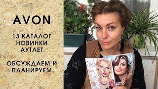 #AVON 13 каталог, новинки и выгодные акции
