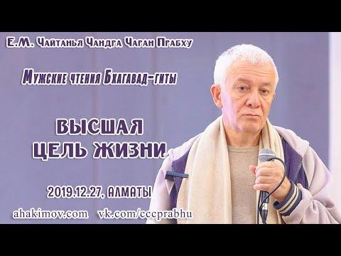 Александр Хакимов - 2019.12.27, Алматы, Бхагавад-Гита, Мужские чтения: Высшая цель жизни