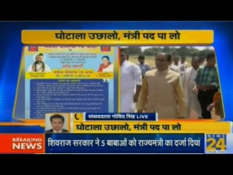 BJP government in MP has accorded Minister of State status to five saints
