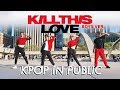 "[KPOP PUBLIC DANCE] BLACKPINK (블랙핑크) ""KILL THIS LOVE"" [R.P.M] (Boys Version)"