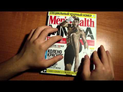 Распаковка журнала Men's Health Ноябрь 2014