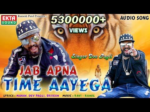 Jab Apna Time Aayega  Dev Pagli  Audio Song  Ekta Sound