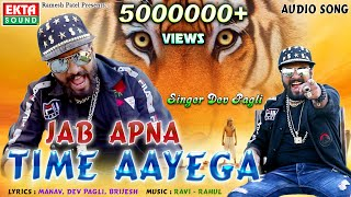 Jab Apna Time Aayega || Dev Pagli || Audio Song || Ekta Sound