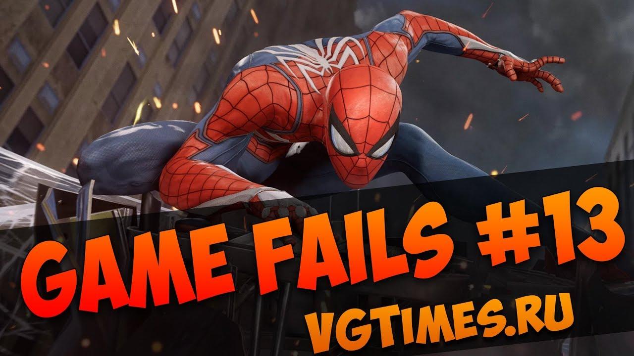 GameFails #13: смешные баги и приколы из Last of Us 2, Death Stranding, Marvel's Spider-Man и других игр