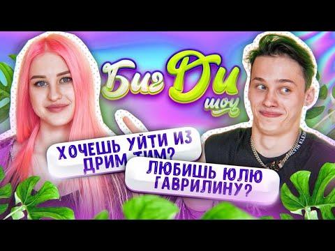 Даня Милохин и Юлия Гаврилина пара? ВСЯ ПРАВДА о ДРИМ ТИМЕ 🎀 БИГ ДИ ШОУ
