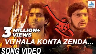 Vithala Konta Zenda -Official Song | Zenda -Marathi Movie | Pushkar Shrotri,  Santosh Juvekar