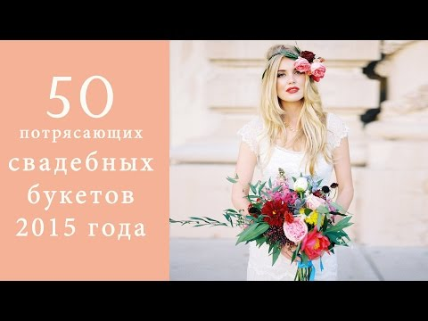 50 потрясающих свадебных букетов