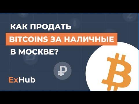 Как продать биткоин Bitcoins за наличные  в Москве?😄✌🏻🌈