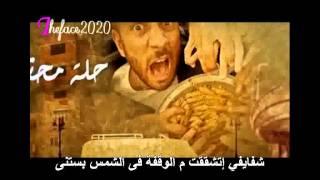 حصريا : كلمات أغنية حلة محشي - أحمد مكي YouTube HD- Ahmed Mekki