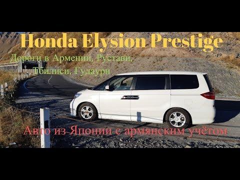Honda Elysion Prestige / Авто из Армении / Дорога домой