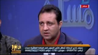 العاشرة مساء| أحمد مرتضى منصور: منعونى من نزول الملعب بسبب الكارنية