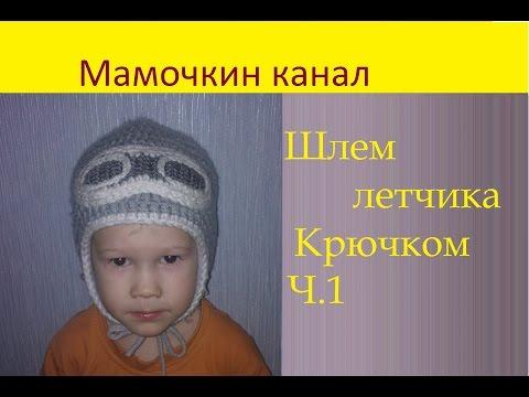 Детская шапочка шлем для мальчика крючком