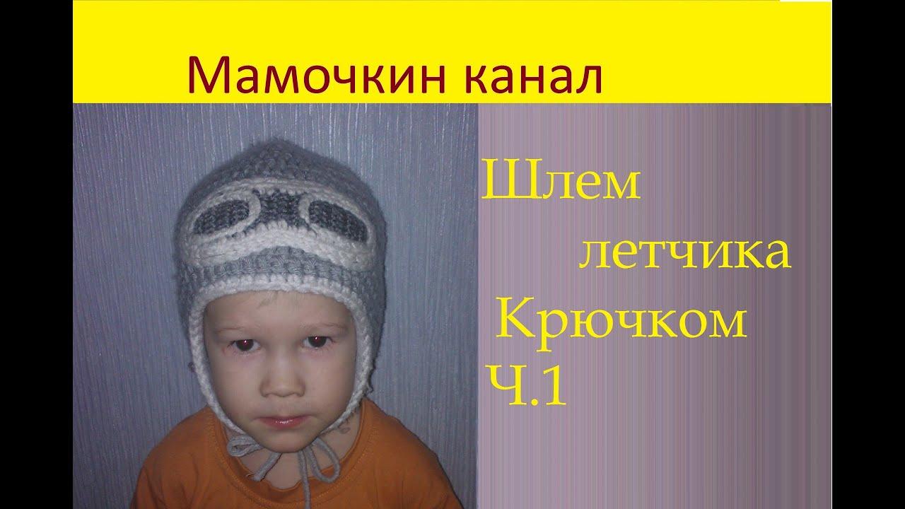 схема вязания на спицах шапки шлема для мальчика 4 лет