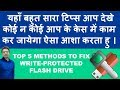 HOW TO FORMAT A WRITE- PROTECED USB FLASH DRIVE - TRY ALL METHOD