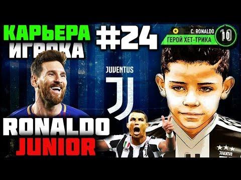 КАРЬЕРА ЗА ИГРОКА FIFA 19 #24 | КРИШТИАНУ РОНАЛДУ ДЖУНИОР ПРОТИВ БАРСЕЛОНЫ МЕССИ | СНОВА ХЕТ-ТРИК?!
