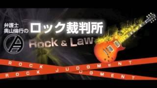[ロック裁判所:番組情報] 2015年10月28~11月3日放送済 第344回目 [弁...