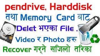 How to Recover Deleted Files from USB Pendrive, SD card  or Hard  Disk