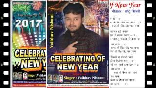 Naya Saal Ka Hai Jashan Manana वैभव निशांत ॥ Happy New Year 2017
