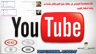 كيف تقوم بالإعتراض على مطالبة حقوق الطبع والنشر مقدَّمة عبر Content ID وإعادة استثمار الفيديو