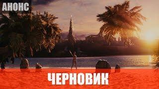 Фильм Черновик (2018) фантастика скоро в кино - анонс