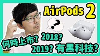 AirPods Sound Test