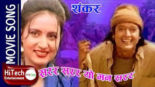 Sarara Sarara Yo Man Sarara | Shankar Movie Song | Rajesh Hamal | Bipana Thapa | Dilip Rayamaji
