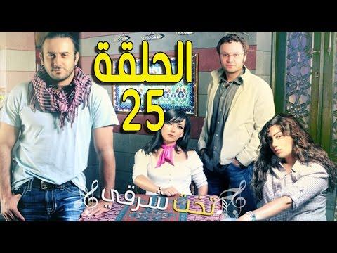 مسلسل تخت شرقي الحلقة 25 كاملة HD 720p / مشاهدة اون لاين