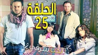 مسلسل تخت شرقي ـ الحلقة 25 الخامسة والعشرون كاملة HD ـ Takht Sharqi