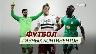 «Футбол разных континентов». Специальный репортаж от 13.07.2019