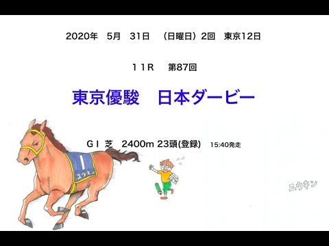 yuukinn_keiba 予想】東京11R 第87回 東京優駿 日本ダービー GⅠ 芝 ...
